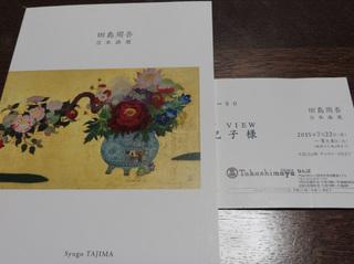 2015.7高島屋大阪個展.jpg