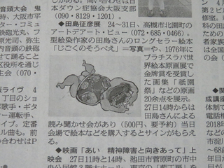 2016年3月18日朝日新聞.jpg