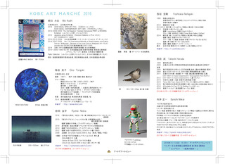 (内側)アートマルシェ2016.jpg
