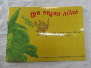 クメール語のチュローチュ.jpg