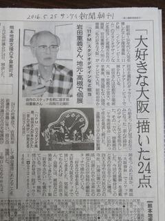 サンケイ新聞.jpg