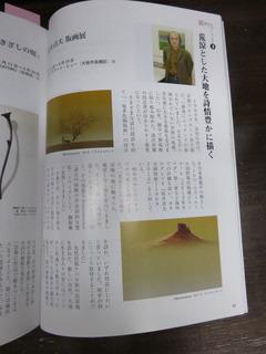 月刊ギャラリー記事.jpg