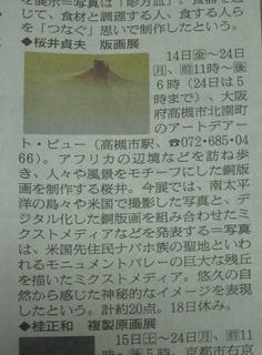 朝日新聞エープラスワン.jpg