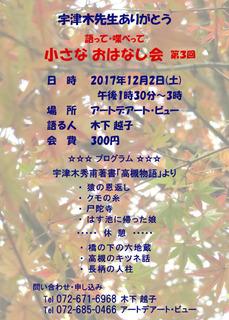 木下越子おはなし会2017small.jpg
