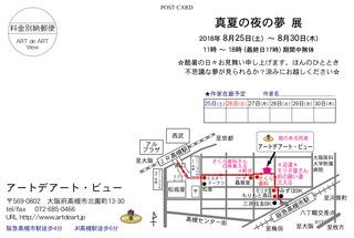 真夏の夜の夢住所面.jpg