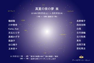 真夏の夜の夢画像面変更分abc.jpg
