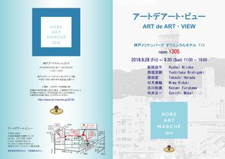 神戸アートマルシェ2018外側.jpg