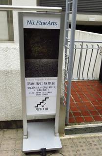 野口琢郎展.jpg