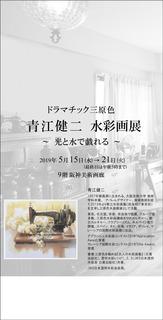 阪神ロゴなしaoekenji2019表small_a.jpg