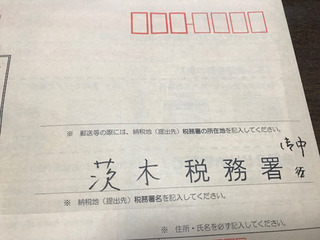 IMG_茨木税務署small.jpg