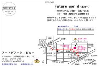 future world住所面.jpg