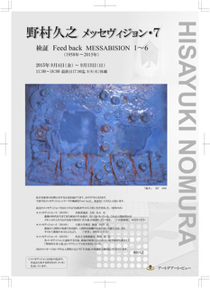 nomurahisayuki表面.jpg