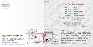 shinsyunkikakuten2016a裏面.jpg