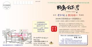 tajimayukihiko2019住所面.jpg