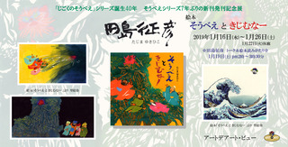 tajimayukihiko2019画像面.jpg
