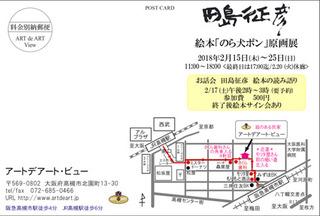 tajimayukihiko_b small.jpg
