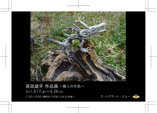 takadayuhei2017画像面.ai.jpg